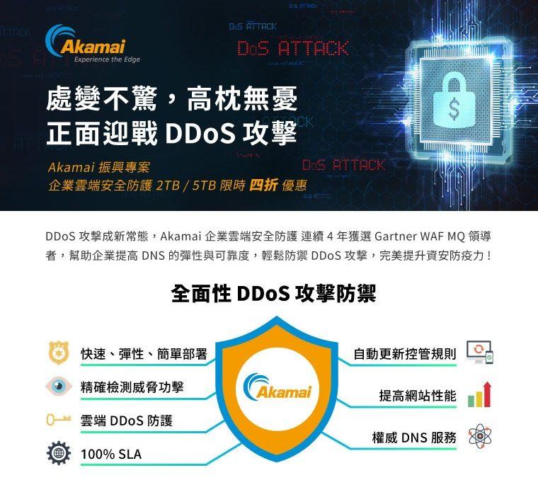 Akamai振興專案 企業雲端安全防護 2TB / 5TB 限時四折優惠