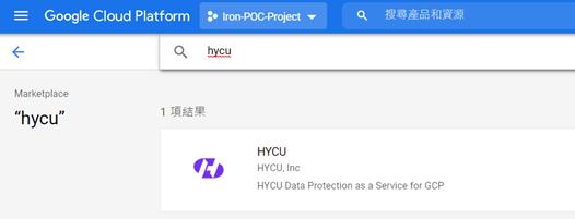 GCP-Marketplace-註冊HYCU