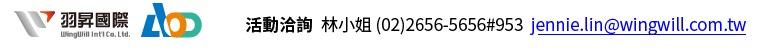 AOD隨選雲 防疫專案– 活動諮詢聯絡方式 林小姐 (02)2656-5656#953