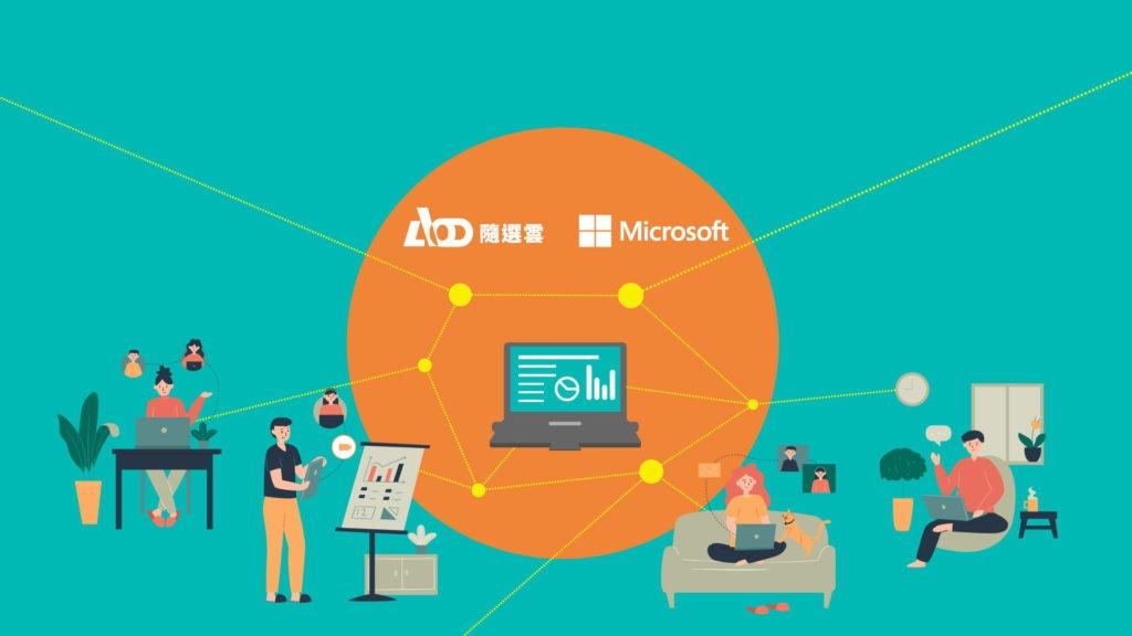 AOD隨選雲+WVD微軟虛擬桌面 打造異地辦公之快速部署解決方案