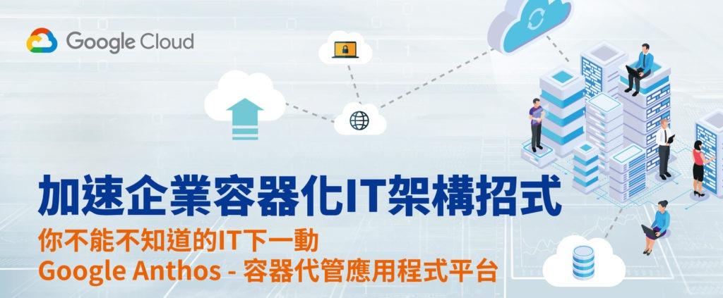 Google Cloud Anthos 研討會-加速企業容器化IT架構招式