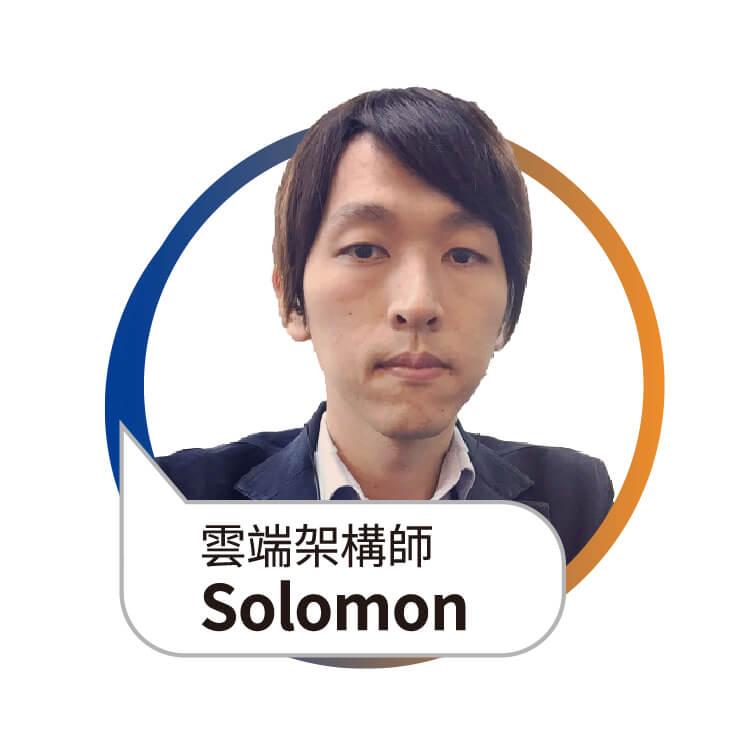 羽昇國際 WIingWill 雲端架構師 Solomon
