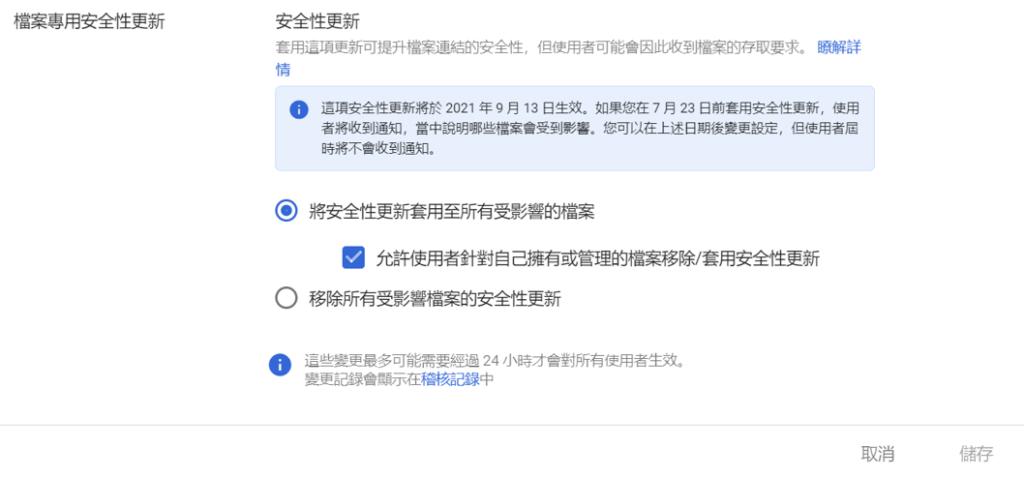 google-drive-檔案專用安全性更新