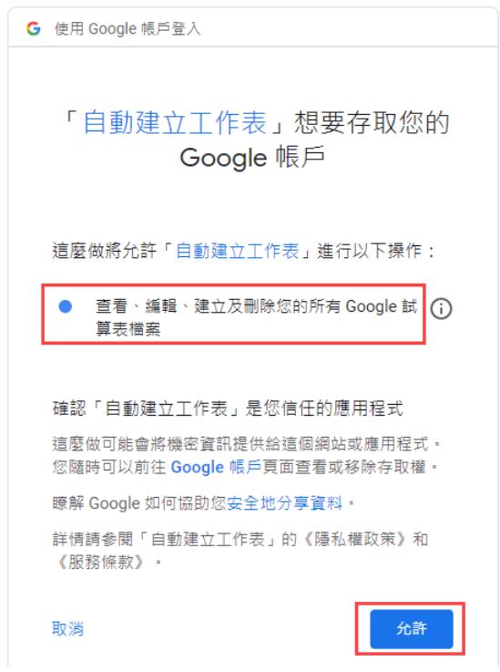 使用Apps script 自動建立工作表-Google 要求授權存取試算表 -2